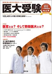医大受験第5号