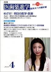 月刊医歯薬進学 2010年4月号