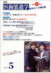 月刊医歯薬進学 2010年5月号