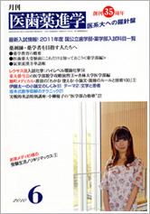 月刊医歯薬進学 2010年6月号
