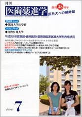 月刊医歯薬進学 2010年7月号