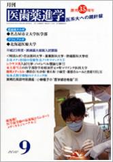月刊医歯薬進学 2010年9月号