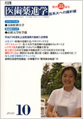 月刊医歯薬進学 2010年10月号