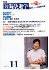 月刊医歯薬進学 2010年11月号