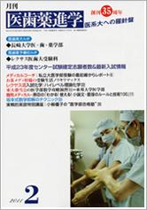 月刊医歯薬進学 2011年2月号