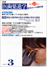 月刊医歯薬進学 2011年3月号