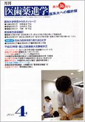 月刊医歯薬進学 2011年4月号