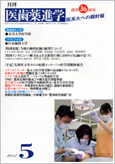 月刊医歯薬進学 2011年5月号