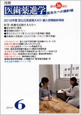 月刊医歯薬進学 2011年6月号
