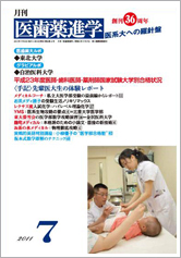 月刊医歯薬進学 2011年7月号