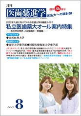 月刊医歯薬進学 2011年8月号