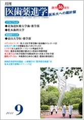 月刊医歯薬進学 2011年9月号