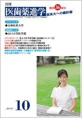 月刊医歯薬進学 2011年10月号