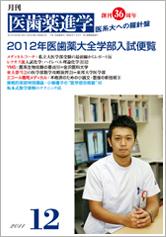 月刊医歯薬進学 2011年12月号