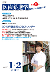 月刊医歯薬進学 2012年1・2月号