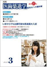 月刊医歯薬進学 2012年3月号