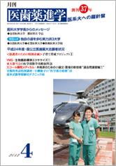 月刊医歯薬進学 2012年4月号