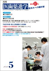 月刊医歯薬進学 2012年5月号