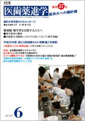 月刊医歯薬進学 2012年6月号