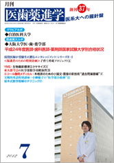 月刊医歯薬進学 2012年7月号
