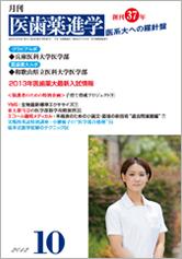 月刊医歯薬進学 2012年10月号