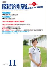 月刊医歯薬進学 2012年11月号