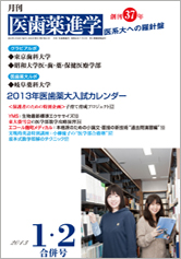 月刊医歯薬進学 2013年1・2月合併号
