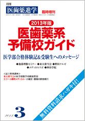月刊医歯薬進学 2013年3月臨時増刊号