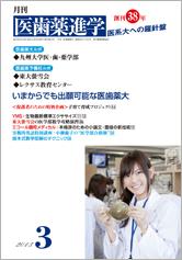 月刊医歯薬進学 2013年3月号