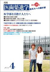 月刊医歯薬進学 2013年4月号