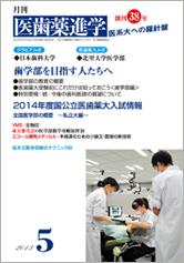 月刊医歯薬進学 2013年5月号