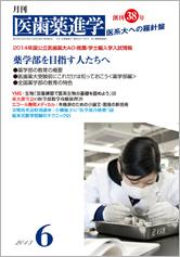 月刊医歯薬進学 2013年6月号