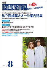 月刊医歯薬進学 2013年8月号