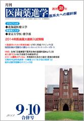 月刊医歯薬進学 2013年9・10月合併号