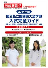 月刊医歯薬進学 2013年10月臨時増刊号