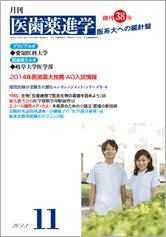 月刊医歯薬進学 2013年11月号