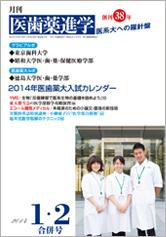 月刊医歯薬進学 2014年1・2月合併号