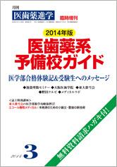 月刊医歯薬進学 2014年3月臨時増刊号