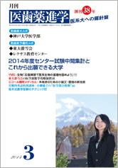 月刊医歯薬進学 2014年3月号