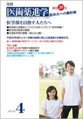 月刊医歯薬進学 2014年4月号