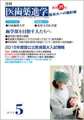月刊医歯薬進学 2014年5月号