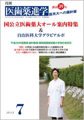 月刊医歯薬進学 2014年7月号