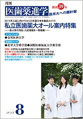 月刊医歯薬進学 2014年8月号