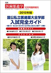 月刊医歯薬進学 2014年10月臨時増刊号