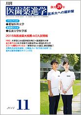 月刊医歯薬進学 2014年11月号