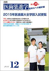 月刊医歯薬進学 2014年12月号