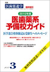 月刊医歯薬進学 2015年3月臨時増刊号