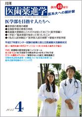 月刊医歯薬進学 2015年4月号