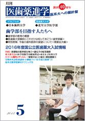 月刊医歯薬進学 2015年5月号