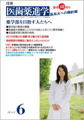 月刊医歯薬進学 2015年6月号